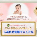 虚弱体質の私が溝口博士のしあわせ妊娠マニュアル足湯法と子宝の知恵のおかげで妊娠しました