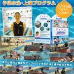 水嫌いで水に顔をつけるのも出来ない子供にスイミングを教えるプログラム