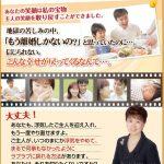 単身赴任の夫が浮気。離婚じゃなく修復したいなら金田秀子の解決法は効果ありです。
