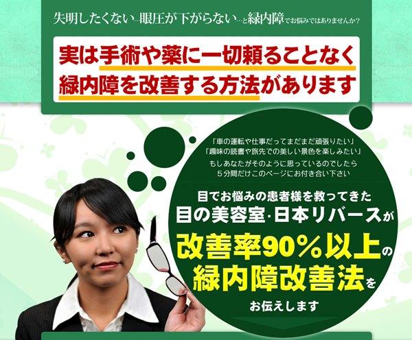 緑内障が手術も薬もなしで治った今野式緑内障改善エクササイズの口コミ
