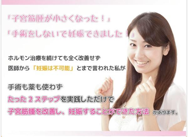 手術も薬もなしで子宮筋腫が消えた須藤式2ステップ子宮筋腫改善マニュアルの口コミ