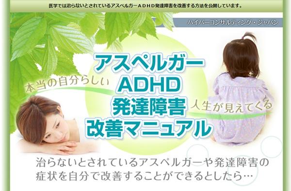 私は大人になってASD・ADHDと知りアスペルガーadhd発達障害改善マニュアルで改善した