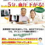 福辻式高血圧ストレッチのやり方で120台に数値が安定改善
