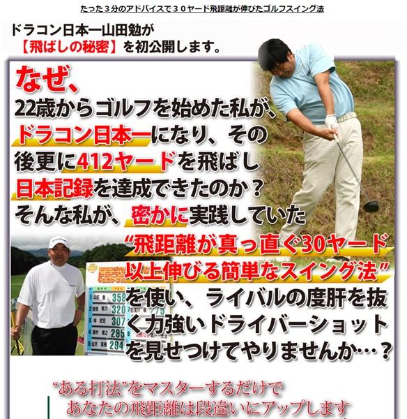 定年ゴルファー必見!61歳が50ヤード飛距離アップした秘密