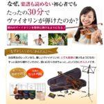 初心者向けヴァイオリンレッスンDVD(池田晴子)のおかげでバイオリンを気軽に始められました。